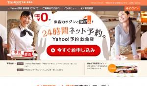 Yahoo!予約 飲食店(飲食店様向け)|『Yahoo!予約 飲食店』は、飲食店向けネット予約受け付けサービスです 2014-10-21 21-06-04